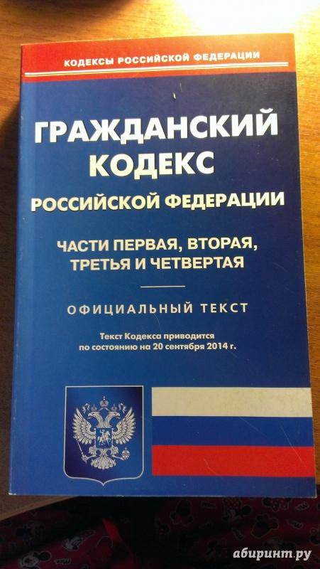Иллюстрация 1 из 11 для Гражданский кодекс Российской Федерации по состоянию на 20.09.14 г. Части 1-4 | Лабиринт - книги. Источник: Светлана
