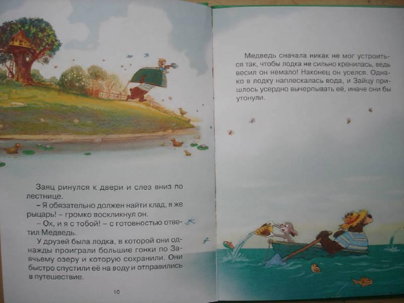 Иллюстрация 14 из 48 для Сокровище Острова Бузины - Валько | Лабиринт - книги. Источник: Сорокина  Лариса