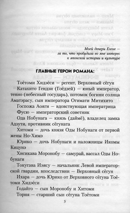 Иллюстрация 6 из 10 для Наследники страны Ямато - Ольга Крючкова | Лабиринт - книги. Источник: * Ольга *