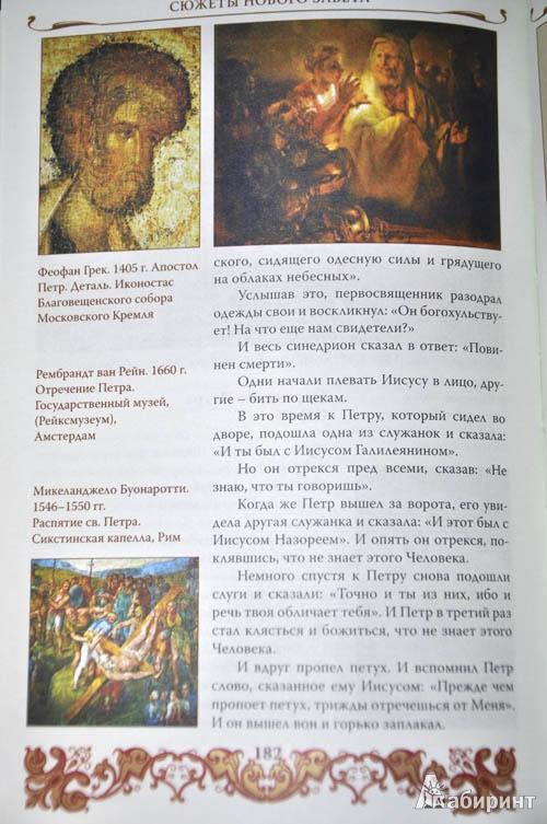 Иллюстрация 2 из 7 для Библия для детей. Сюжеты Ветхого и Нового Заветов   Лабиринт - книги. Источник: verbina