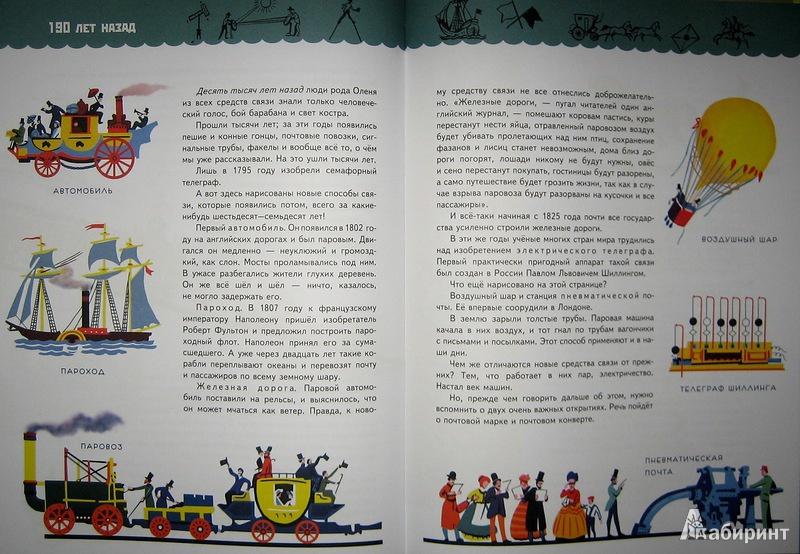 Иллюстрация 25 из 50 для Вести приходят так - Аскольд Шейкин   Лабиринт - книги. Источник: Трухина Ирина