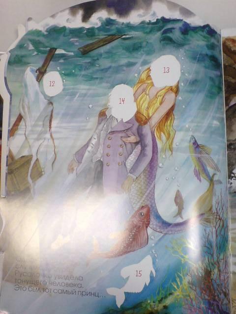 Иллюстрация 7 из 16 для Принцессы и феи. Русалочка | Лабиринт - книги. Источник: Настёна