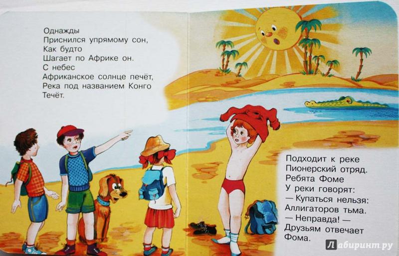 Иллюстрации к стихам михалкова для детей дошкольного возраста