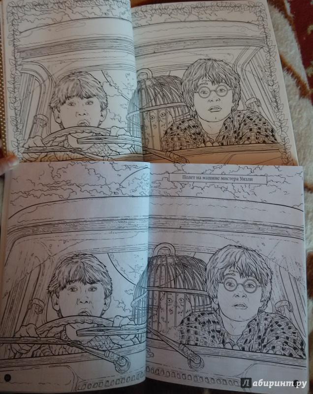 Иллюстрация 21 из 47 для Гарри Поттер. Волшебная раскраска ...