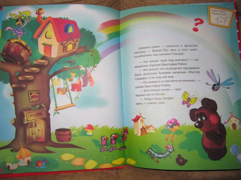 Иллюстрация 5 из 17 для Винни-Пух, который очень любит мед - Милн, Заходер | Лабиринт - книги. Источник: Нютка