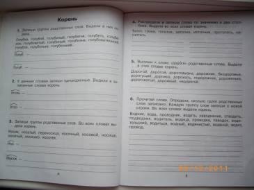 Иллюстрация 9 из 13 для Тренажер по русскому языку для учащихся 2-4 классов. Работа с составом слова. ФГОС - Мишакина, Гладкова, Ванина | Лабиринт - книги. Источник: steepsofttec