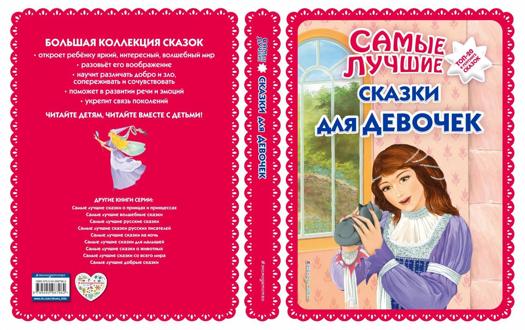 Сказки для девочки
