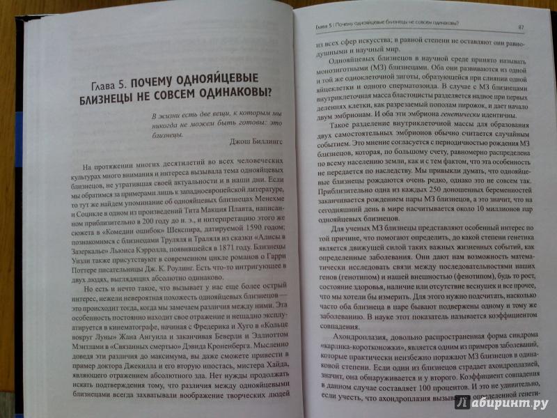 Иллюстрация 7 из 28 для Эпигенетика: как современная биология переписывает наши представления о генетике, заболеваниях - Несса Кэри | Лабиринт - книги. Источник: Busyay