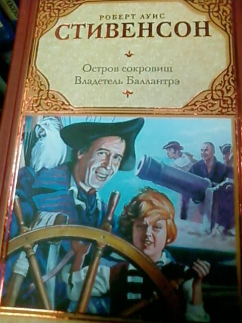 Иллюстрация 2 из 7 для Остров сокровищ. Владетель Баллантрэ - Роберт Стивенсон   Лабиринт - книги. Источник: lettrice