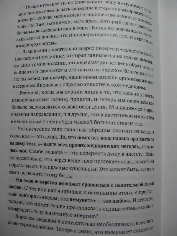 Иллюстрация 2 из 21 для Послания воды: Тайные коды кристаллов льда - Масару Эмото | Лабиринт - книги. Источник: bhf
