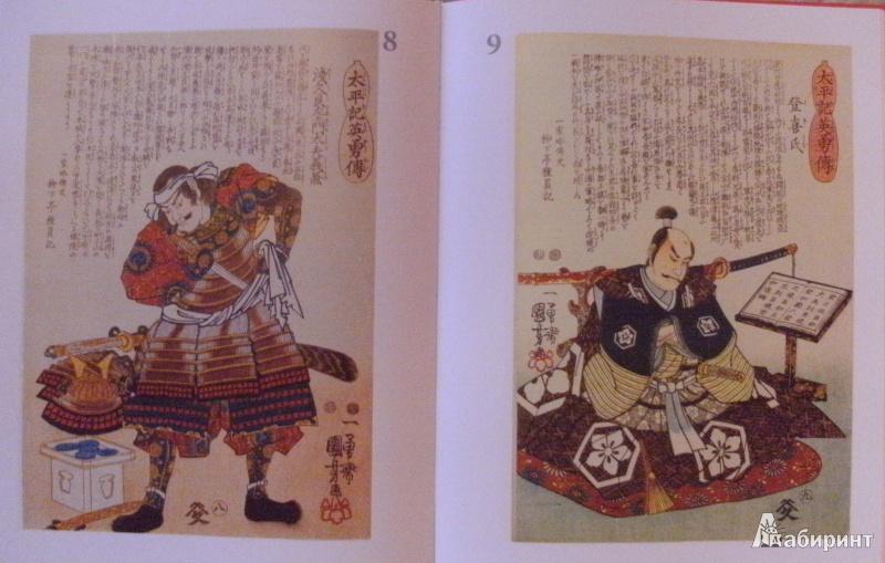 Иллюстрация 11 из 14 для Предания о доблестных самураях, или Повесть о великом умиротворении в гравюрах Итиюсая Куниёси | Лабиринт - книги. Источник: Комаров Владимир