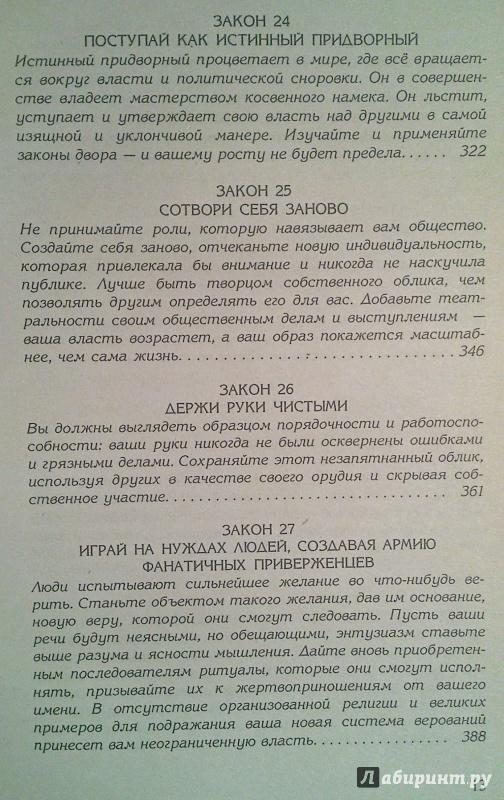 Иллюстрация 9 из 16 для 48 законов власти - Роберт Грин | Лабиринт - книги. Источник: Эдуард Валеев