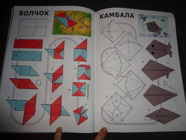 Книжка из оригами картинки