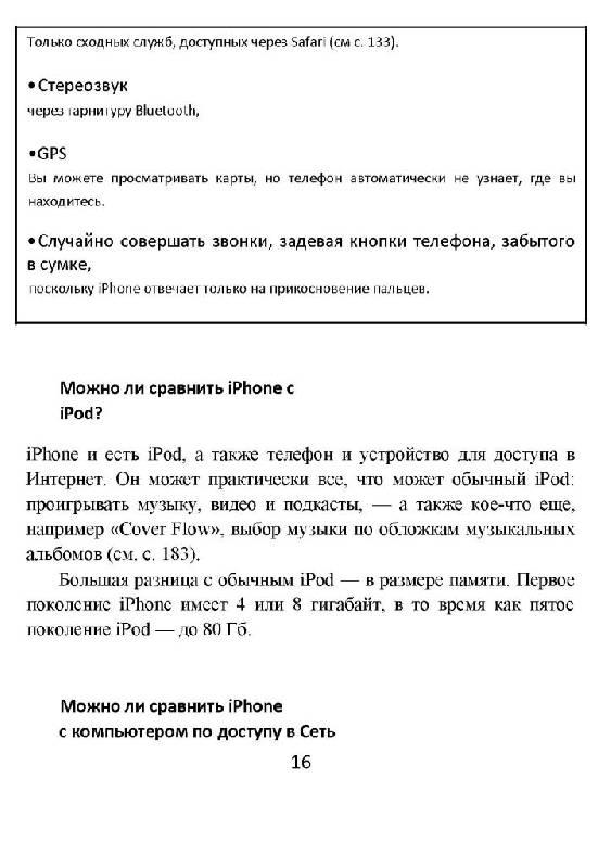 Иллюстрация 6 из 20 для iPhone: Руководство к самому технологичному телефону в мире - Бакли, Кларк | Лабиринт - книги. Источник: Юта
