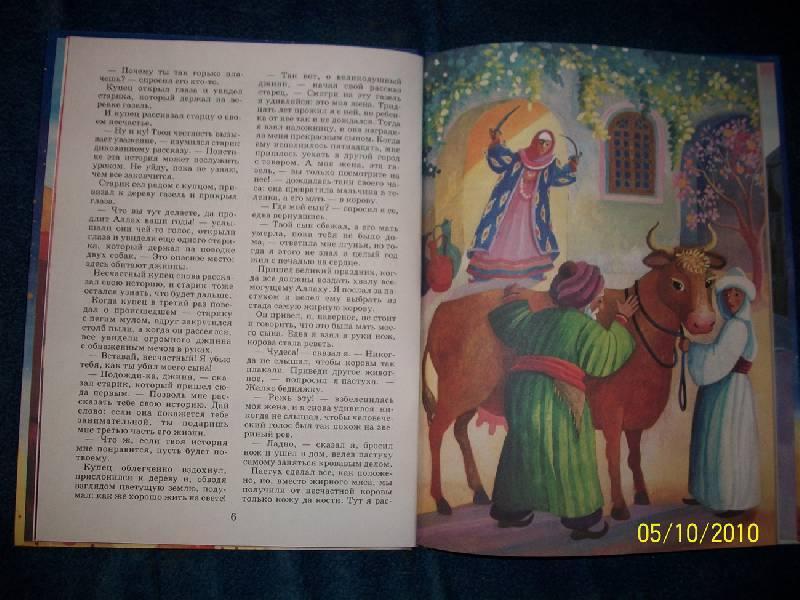 Иллюстрация 8 из 14 для Тысяча и одна ночь | Лабиринт - книги. Источник: Nastiona