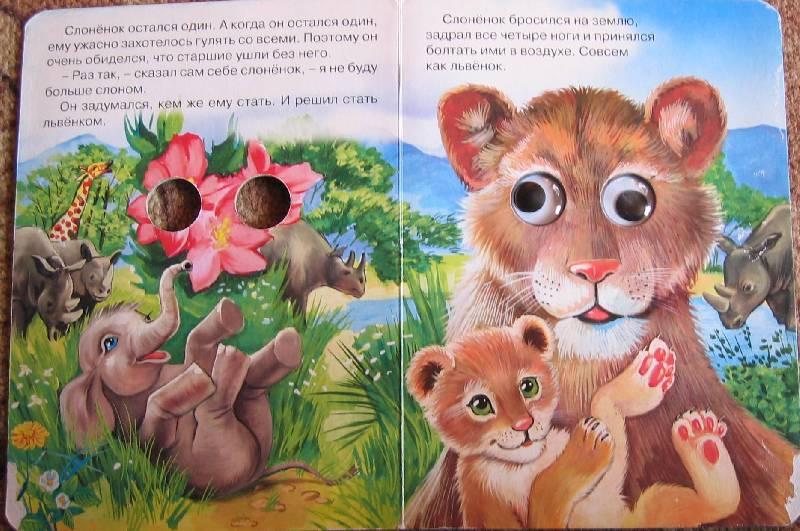 Иллюстрация 1 из 2 для Непослушный слоненок | Лабиринт - книги. Источник: Е.  Анна В.