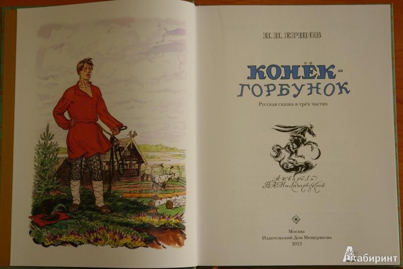 Иллюстрация 6 из 100 для Конек-Горбунок - Петр Ершов | Лабиринт - книги. Источник: pany_beata*