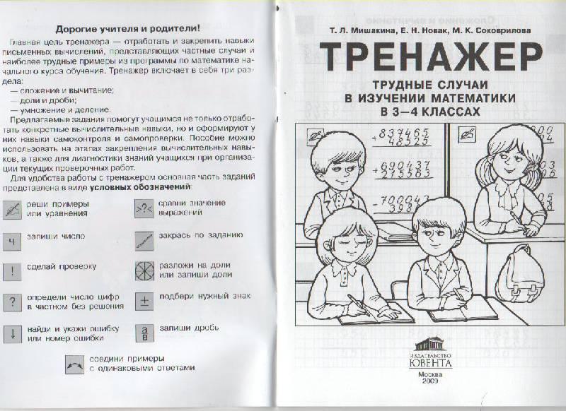 Иллюстрация 7 из 8 для Математика. 3-4 класс. Тренажер. Трудные случаи в изучении математики. ФГОС - Мишакина, Новак, Соковрилова | Лабиринт - книги. Источник: Апрелия