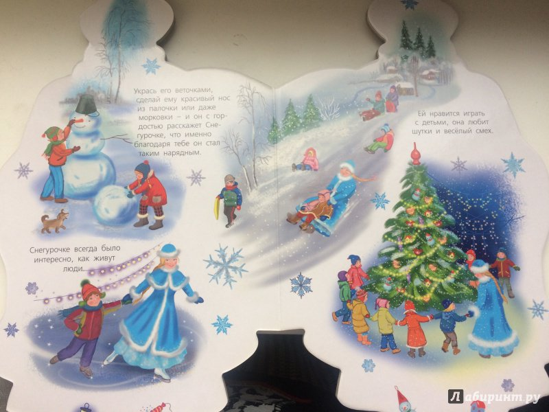 Иллюстрация 5 из 8 для Снегурочка - Дина Снежинкина   Лабиринт - книги. Источник: Шаврина  Вера