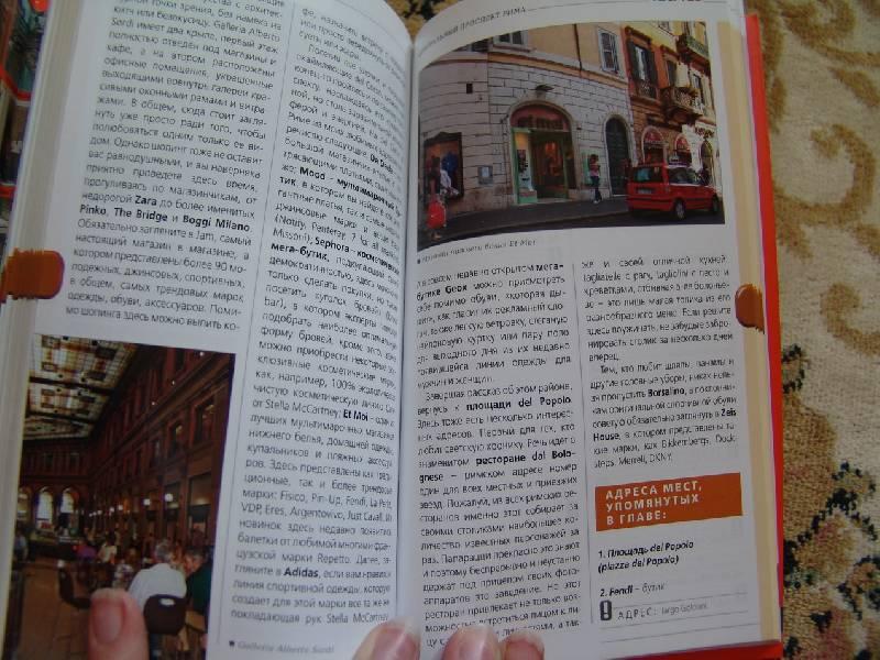 Иллюстрация 9 из 11 для Рим: Шопинг, рестораны, развлечения - Яна Некрасова | Лабиринт - книги. Источник: Лаванда