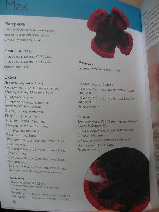 Иллюстрация 37 из 39 для Вязаные цветы: 20 проектов - Сьюзи Джонс   Лабиринт - книги. Источник: Krofa
