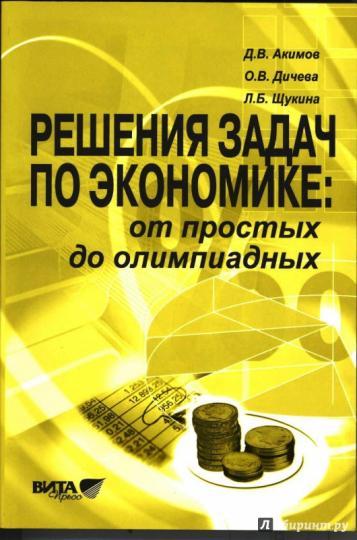 Учебник с решением задач по экономической теории решение задач по математике 5 класс повышенной сложности
