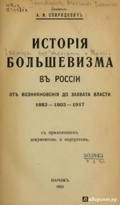 Иллюстрация 3 из 35 для Жандарм с царем в голове - Борис Колоколов | Лабиринт - книги. Источник: spl