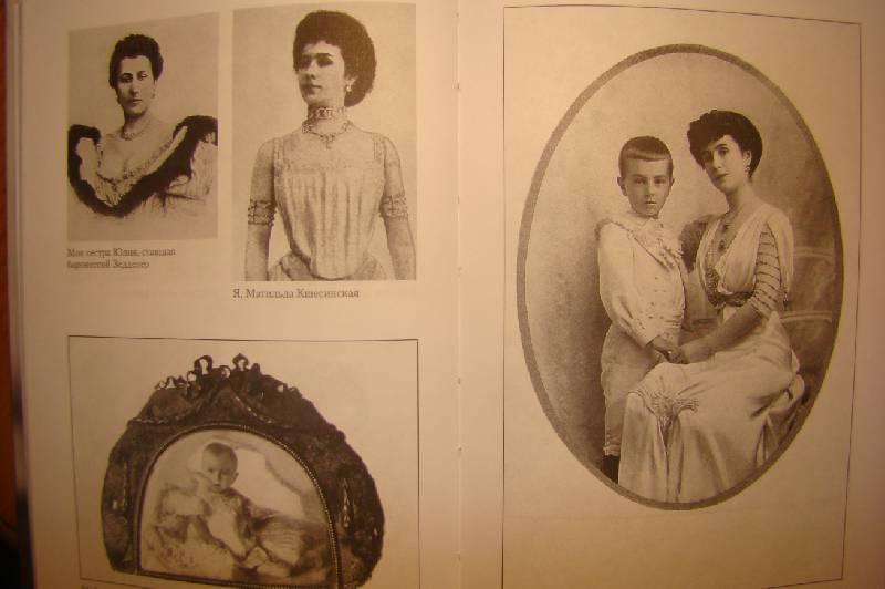 Иллюстрация 4 из 11 для Воспоминания - Матильда Кшесинская | Лабиринт - книги. Источник: Яга