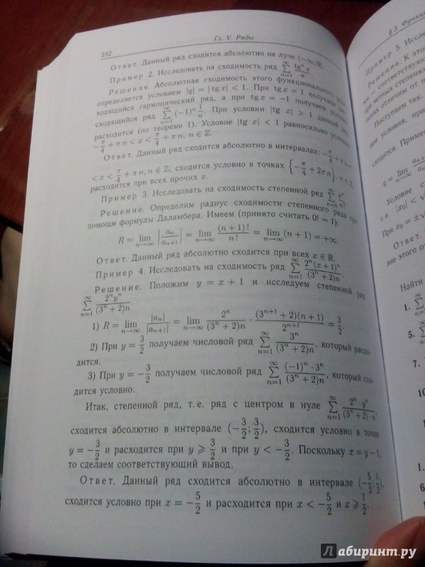 Решение задач лунгу 2 часть решение задачи 5 класса по математике виленкин