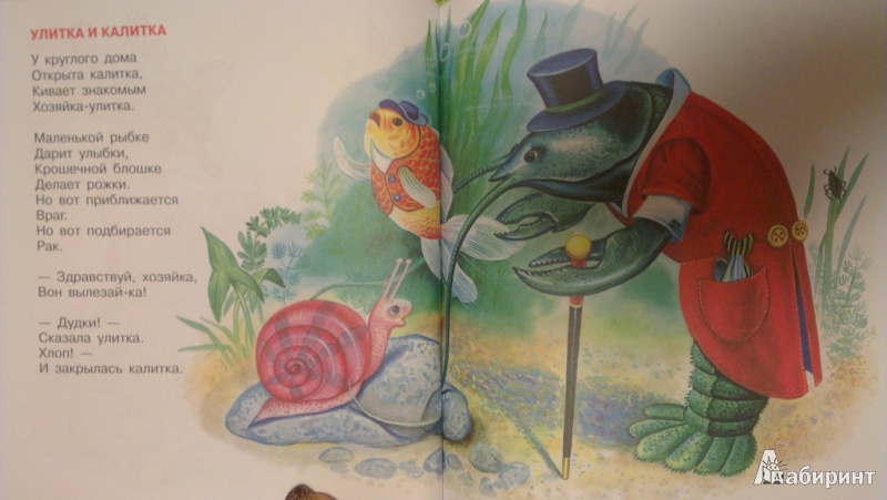 Иллюстрация 13 из 21 для Любимые стихи | Лабиринт - книги. Источник: Katty