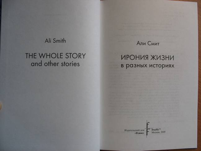 Иллюстрация 4 из 11 для Ирония жизни в разных историях - Али Смит | Лабиринт - книги. Источник: Брагина  Дарья Валерьевна