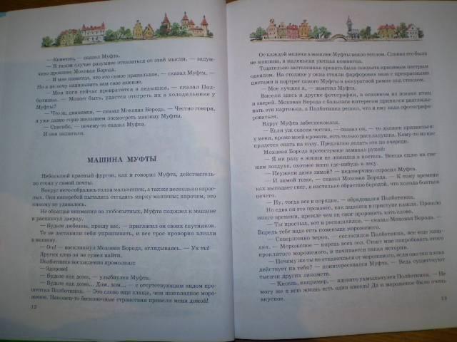 Иллюстрация 38 из 53 для Муфта, Полботинка и Моховая Борода - Эно Рауд | Лабиринт - книги. Источник: С  М В