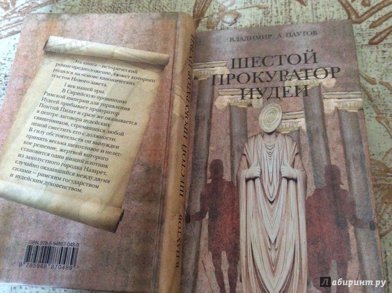 Иллюстрация 2 из 16 для Шестой прокуратор Иудеи - Владимир Паутов | Лабиринт - книги. Источник: Ольга