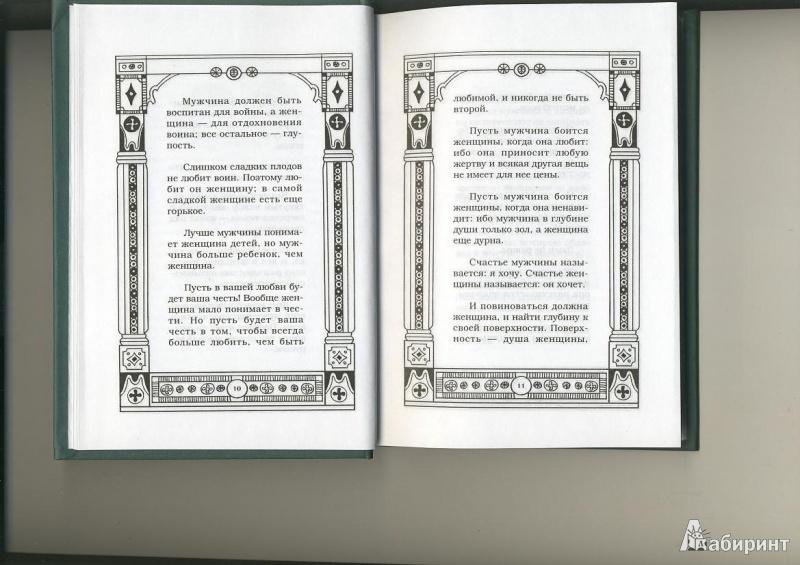 Иллюстрация 6 из 18 для Изречения и афоризмы Ф. Ницше. Злая мудрость - Фридрих Ницше   Лабиринт - книги. Источник: ЛиС-а