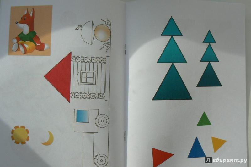 Иллюстрация 3 из 6 для Рабочая тетрадь для развития математических представлений у дошкольников с ОНР (с 3 до 4 лет). ФГОС - Наталия Нищева | Лабиринт - книги. Источник: Марина