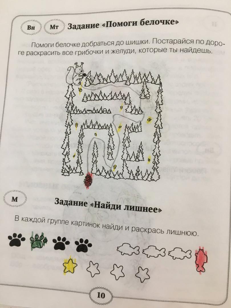 Иллюстрация 32 из 43 для 70 развивающих заданий для дошкольников 4-5 лет - Куражева, Тузаева, Козлова | Лабиринт - книги. Источник: А.  Екатерина
