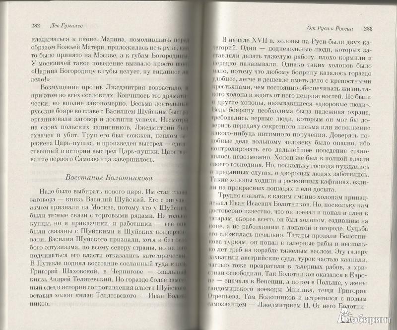 Иллюстрация 1 из 17 для От Руси к России - Лев Гумилев | Лабиринт - книги. Источник: MirraM