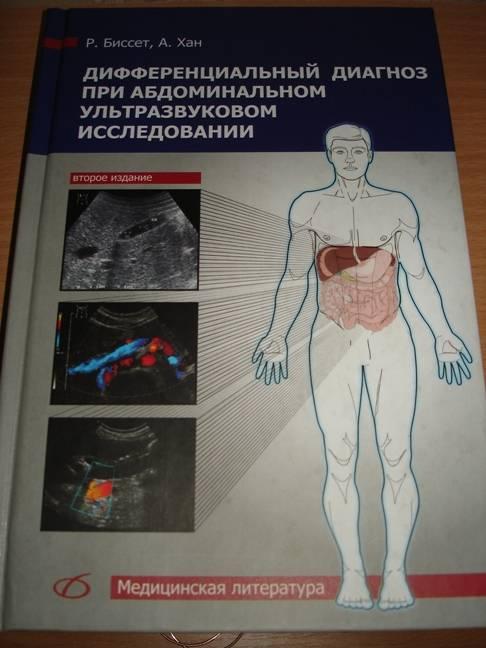 Иллюстрация 1 из 6 для Дифференциальный диагноз при абдоминальном ультразвуковом исследовании - Биссет, Хан   Лабиринт - книги. Источник: Павлинова  Ирина Евгеньевна