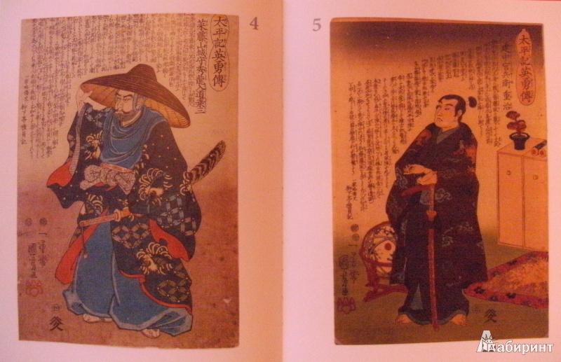 Иллюстрация 9 из 14 для Предания о доблестных самураях, или Повесть о великом умиротворении в гравюрах Итиюсая Куниёси   Лабиринт - книги. Источник: Комаров Владимир