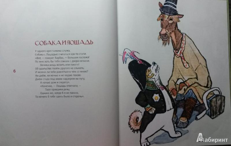 Иллюстрация 3 из 11 для Басни - Иван Крылов | Лабиринт - книги. Источник: Шляжко  Наталья Александровна