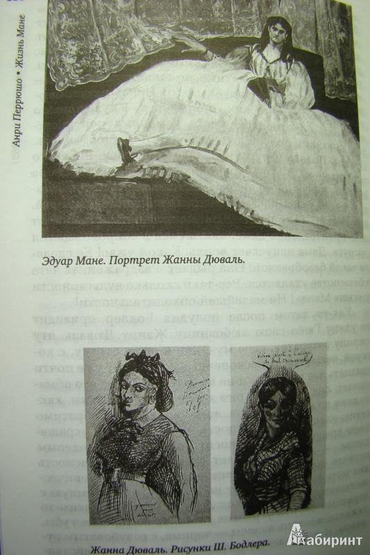 Иллюстрация 21 из 28 для Жизнь Мане - Анри Перрюшо | Лабиринт - книги. Источник: Яга