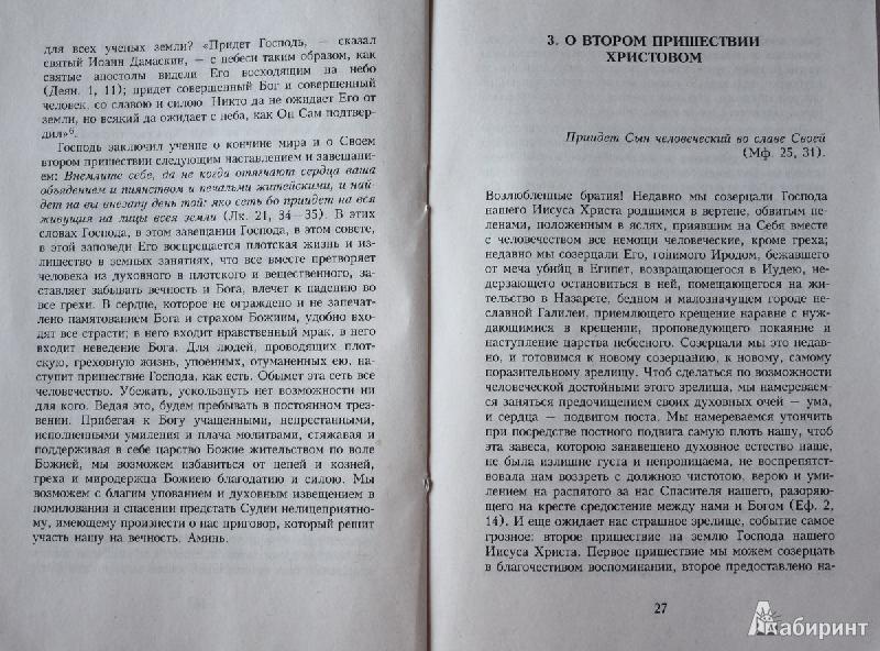 Иллюстрация 5 из 8 для О кончине мира - Игнатий Брянчанинов   Лабиринт - книги. Источник: ata