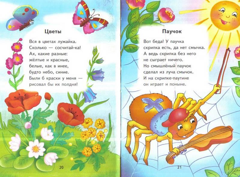 Иллюстрация 5 из 11 для Чудо-книга для малышей. Колыбельные, потешки,загадки, скороговорки, стишки, считалки - Владимир Верховень | Лабиринт - книги. Источник: ELVIRANIKA