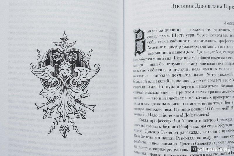 Иллюстрация 37 из 43 для Дракула - Брэм Стокер | Лабиринт - книги. Источник: Паранина  Алина