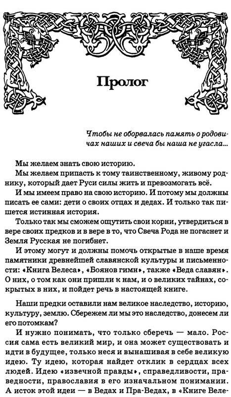 """Иллюстрация 1 из 15 для Тайны """"Книги Велеса"""" - Александр Асов   Лабиринт - книги. Источник: Ялина"""