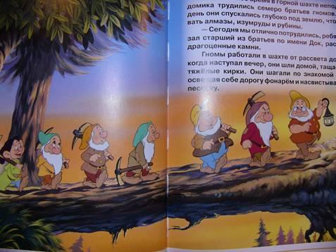 Иллюстрация 4 из 22 для Белоснежка и семь гномов. Золотая классика Уолта Диснея   Лабиринт - книги. Источник: Золотко