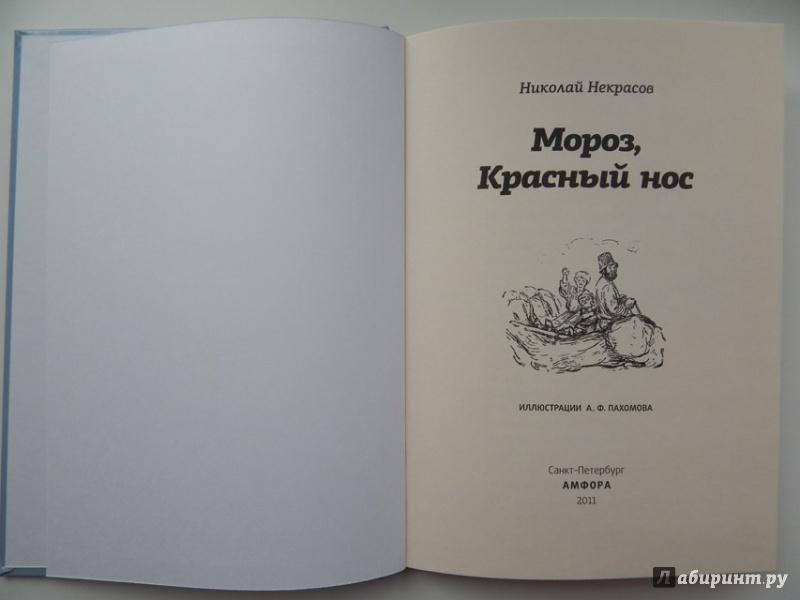 Иллюстрация 21 из 51 для Мороз, Красный нос - Николай Некрасов   Лабиринт - книги. Источник: Мелкова  Оксана