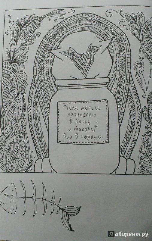 Иллюстрация 11 из 23 для Котомудрости. Раскраска для ...