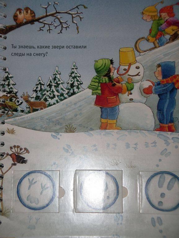 Иллюстрация 9 из 23 для Времена года. Малышам - Констанца Дрооп | Лабиринт - книги. Источник: Мариста