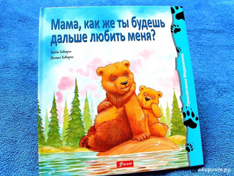 Иллюстрация 20 из 34 для Мама, как же ты будешь дальше любить меня? - Хейди Ховарт   Лабиринт - книги. Источник: Анна К.